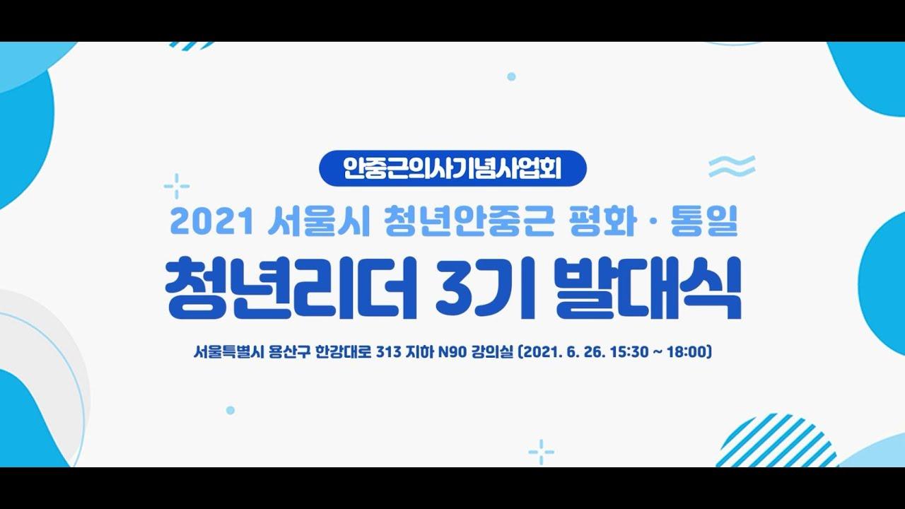 2021 서울시 청년안중근 평화·통일 청년리더 3기 발대식 영상