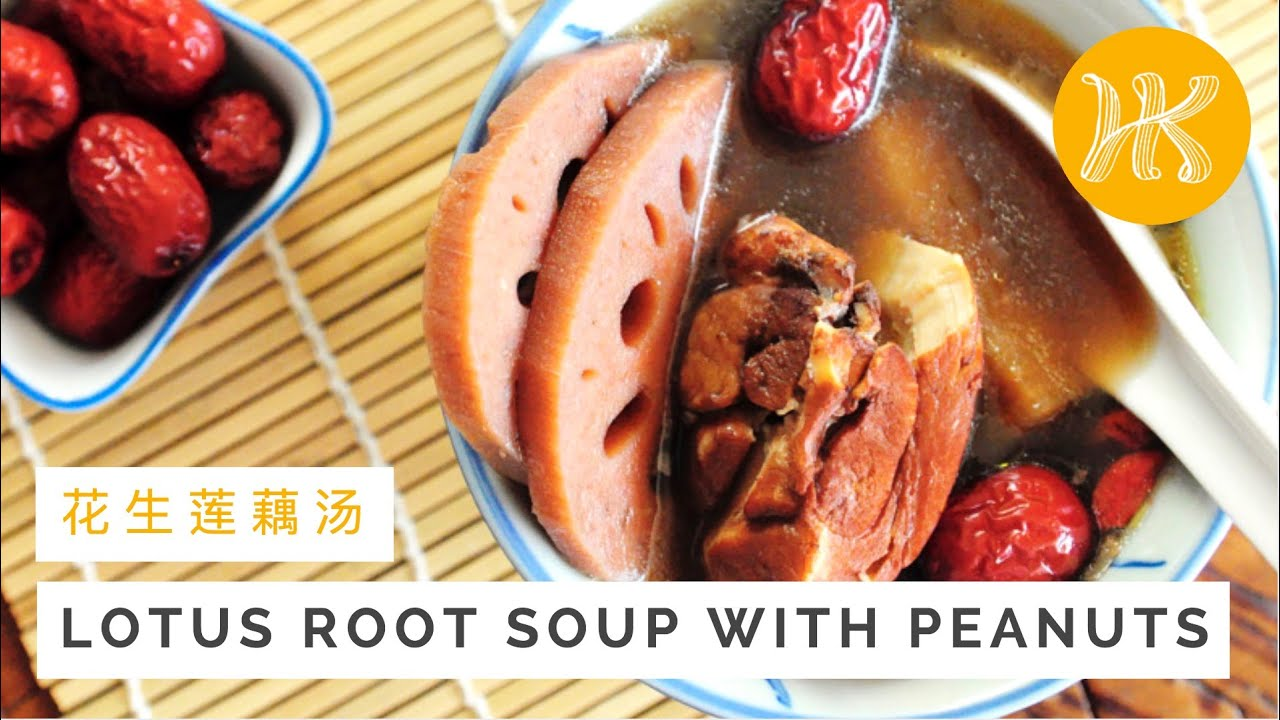 lotus root soup with peanuts recipe 罟竓箜罘笏筺罟竡箚罟笳笊罔箜筅 huang kitchen