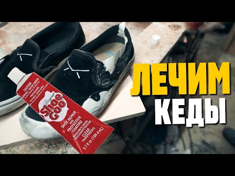 Дешевый ремонт обуви Shoe Goo/ чиним кеды шугой