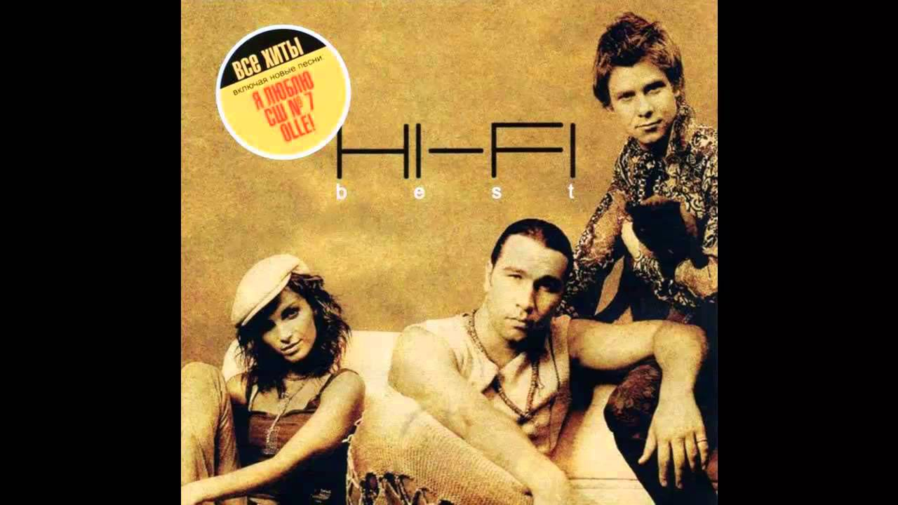 hi-fi группа фото