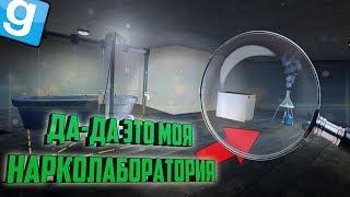 ВАРИМ ЛСД И РАСТИМ ТРАВКУ   Garry's mod (Gmod) - DarkRP