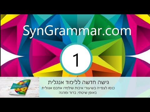לימוד אנגלית שיעור 1: מבנה המשפט באנגלית