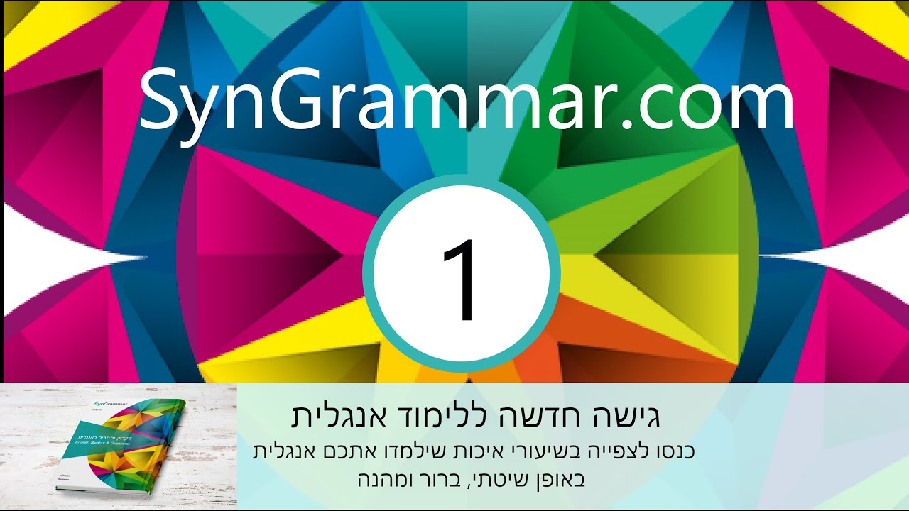 לימוד אנגלית קורס אנגלית למתחילים שיעור 1: מבנה המשפט באנגלית
