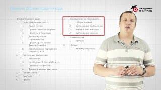 8. Урок-Разработка на D7. Введение - Правила форматирования кода , видео 1/1