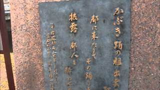 京都・四条大橋・鴨川畔にて 京都南座近くにそれはありました。