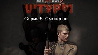 Прохождение в тылу врага 2 штурм серия 6: Смоленск