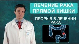 Рак прямой кишки. Симптомы и лечение рака прямой кишки современными методами