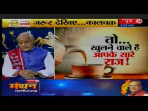 Kaalchakra II चाय का कप बताएगा किस्मत की कहानी || 10 Dec 2017 II
