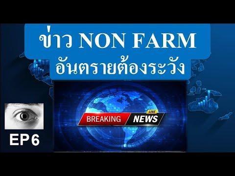 ข่าว Non Farm คืออะไร อันตรายที่ต้องระวัง!