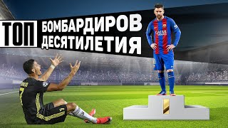 Лучшие бомбардиры десятилетия Кто забил больше всего голов Футбольный топ 120 ЯРДОВ