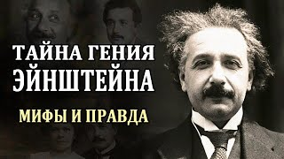 Альберт Эйнштейн. Биография Эйнштейна. Интересные Факты об Эйнштейне. Жизнь Эйнштейна Кратко