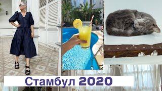 Турция 2020 Путешествие в Стамбул отель еда шопинг мой день рождения