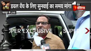 Mahesh Joshi बोले- Sachin Pilot ने बिना तैयारी के दाखिल की याचिका
