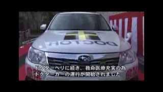 平成22年12月5日、公立豊岡病院にてドクターカーの運行式が行われ...