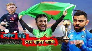 India vs Bangladesh 2019 After #INDvsENG Shakib Al Hasan, Virat Kohli, Eoin Morgan #CWC19 #BANvsIND
