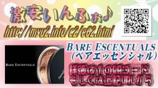 Bare Escentuals(ベアエッセンシャル) 最新グッズ超速報 【2013 春おしゃれ】 Thumbnail