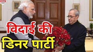 Pranab Mukherjee की विदाई में Dinner Party देंगे Modi, Nitish Kumar होंगे शामिल