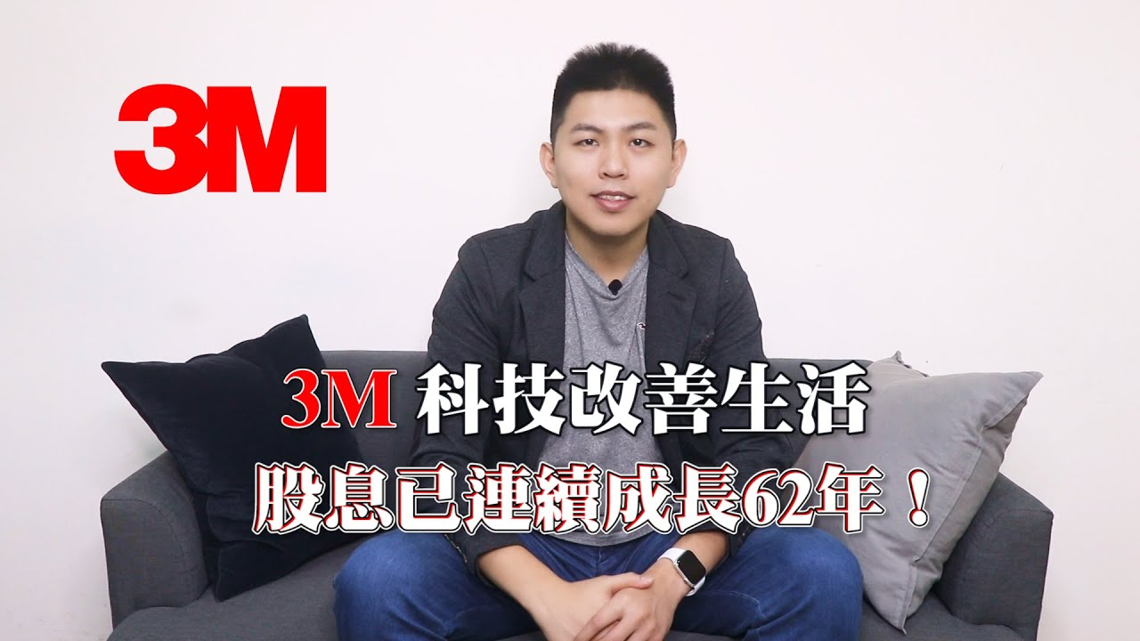 執行長聊美股|3M MMM