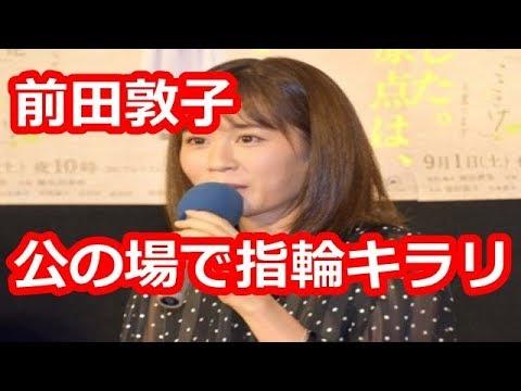 前田敦子、勝地涼と結婚後初公の場で指輪キラリ 報道陣の祝福に笑顔「ありがとうございます!」(オリコン)   Yahoo!ニュース