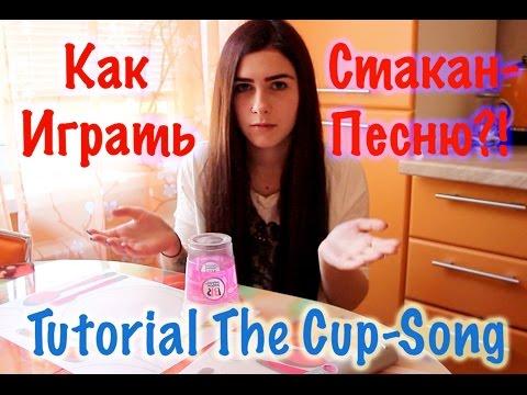 Как играть Стакан-Песню?   Tutorial The Cup-Song
