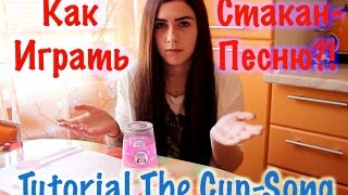 Как играть Стакан-Песню? | Tutorial The Cup-Song