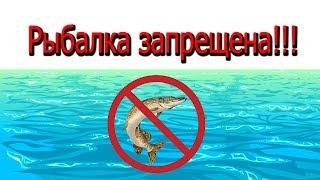 Запрет на рыбалку в Краснодарском крае! 2019г.