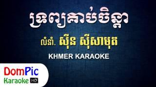 ទ្រព្យគាប់ចិន្តា ស៊ីន ស៊ីសាមុត ភ្លេងសុទ្ធ - Trob Kob Chenda Sin Sisamuth - DomPic Karaoke