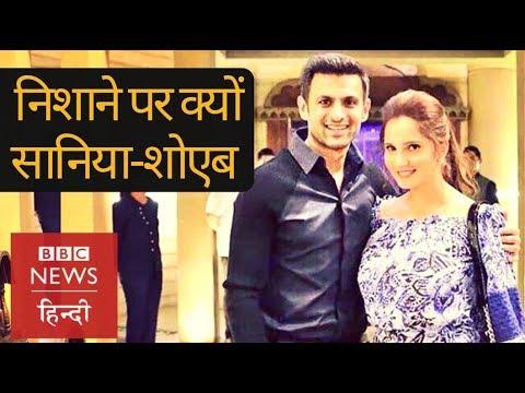 Pakistan में Cricket fans के निशाने पर क्यों हैं Sania Mirza और Shoaib Malik? (BBC Hindi)