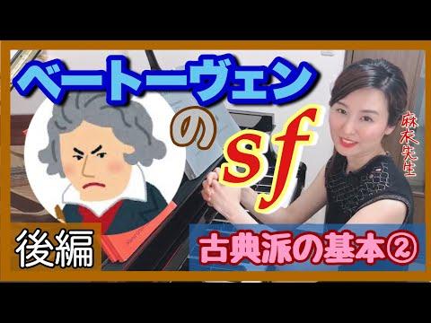 【後編】ベートーヴェンのsf!〜古典派の基本2〜 森本麻衣