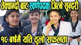 नेपाललाई स्वर्ण पदक दिलाउने १८ बर्षिय सन्जिला तिमल्सिना - Sanjila Timilsina
