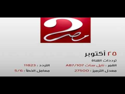 تردد قناة ام بي سي مصر 2 Youtube
