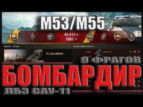 """М53/М55 БОМБАРДИР 9 ФРАГОВ. ЛБЗ САУ-11 """"Площадь поражения"""". Карелия лучший бой WoT M53/M55."""