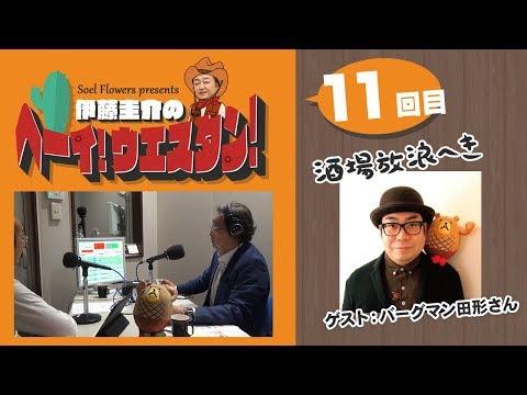 ラジオ「Soel Flowers present 伊藤圭介のヘーイ!ウエスタン!」第11回!ゲストはバーグマン田形さん