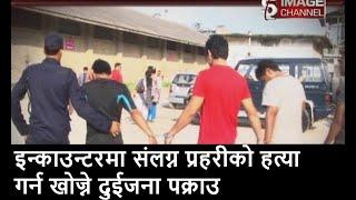 Bhandafor.com - Ep .623 - इन्काउन्टरमा संलग्न प्रहरीको हत्यागर्न खोज्ने दुईजना पक्राउ -Bhadra 25