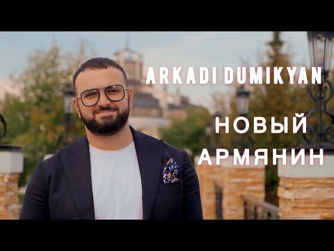 Аркадий Думикян  - Новый Армянин