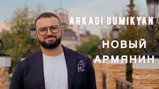 Смотреть клип Аркадий Думикян - Новый Армянин