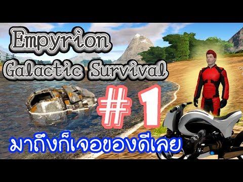 Empyrion Galactic Survival ยึดให้หมดดาว ถึงเวลาสร้างอาณานิคมใหม่แล้วเฟ้ยยย !!