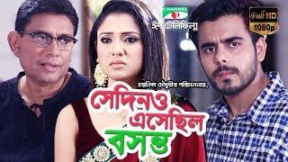 সেদিনও এসেছিল বসন্ত | Eid Telefilm | Siam Ahmed | Afzal Hossain | Sonia | Channel i TV