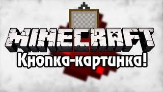 [Minecraft] Урок 104: Кнопка-картинка!