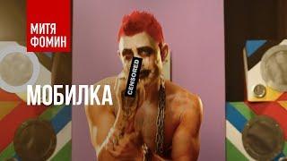 Смотреть клип Митя Фомин Fomka - Мобилка