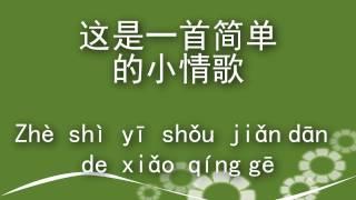 小情歌/xiao qing ge-蘇打綠/Soda Green (with lyrics/歌词 and han yu pin yin/汉语拼音) Mp3