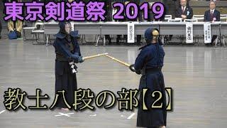 東京剣道祭 2019【教士八段の部2】
