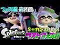 【スプラトゥーン】ラストフェス!! S+カンスト勢のSplatoonフェス実況!! 後編【ノヴァブラスターネオ】
