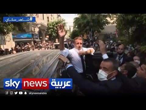 الرئيس الفرنسي يؤكد إرسال مزيد من المساعدات إلى بيروت  - نشر قبل 5 ساعة