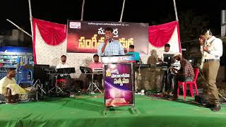 YE PAATA PAADANU....? BY PAULRAJ IN OUR 57TH MONTHLY GOSPEL CRUSADE AT PITHAPURAM