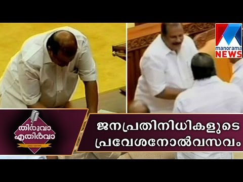 Kerala assembly welcome new members| Manorama News