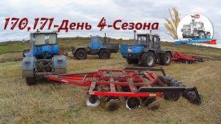 Т-150К-09, Т-150К-09-25 и ХТЗ-17221 с дискаторами БДМ-3х4П и БДМ-4х4П! (170,171-День 4-Сезона)