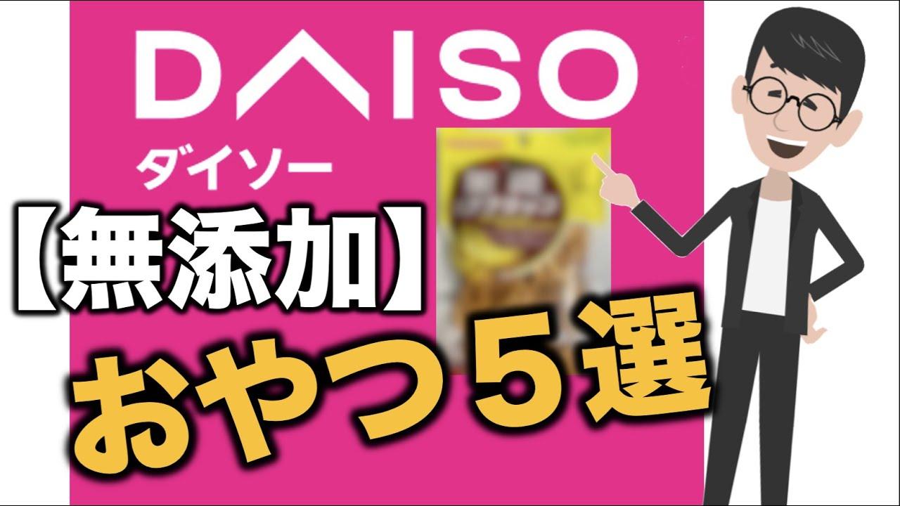 【DAISO】ダイソーで買える無添加おやつ・お菓子5選