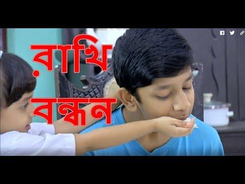 Rakhi Bandhan Starjalsa serial 177 on 25 may 2017 SlideShow