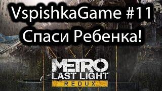 Metro Last Light Redux - 11 - Прохождение VspishkaGame